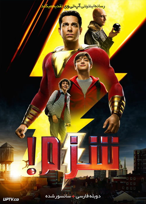 دانلود فیلم Shazam 2019 شزم با دوبله فارسی