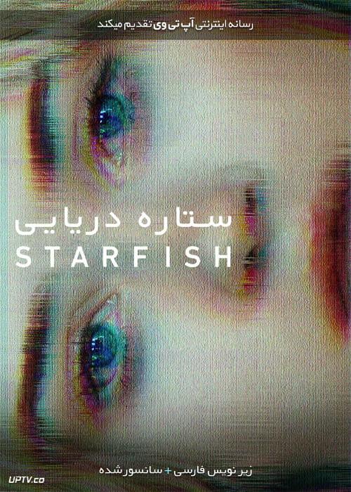 دانلود فیلم Starfish 2018 ستاره دریایی با زیرنویس فارسی