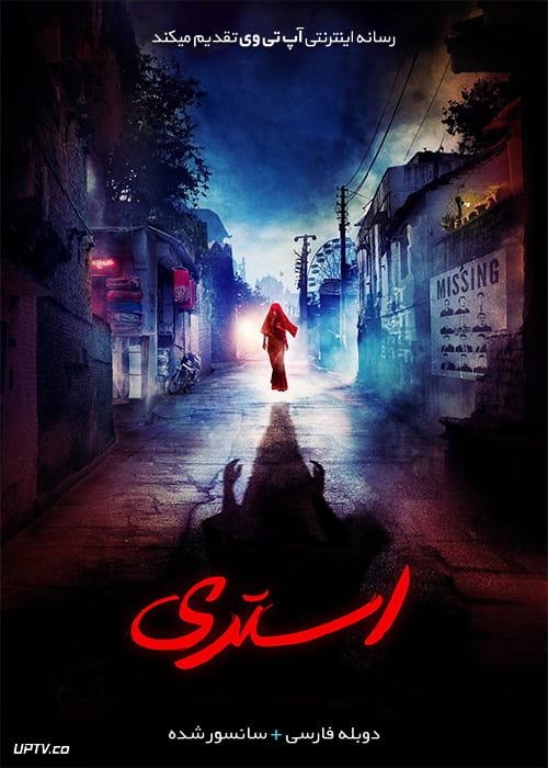 دانلود فیلم Stree 2018 استری با دوبله فارسی