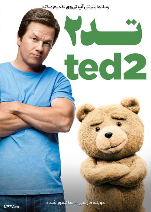 دانلود فیلم Ted 2 2015 تد 2 با دوبله فارسی