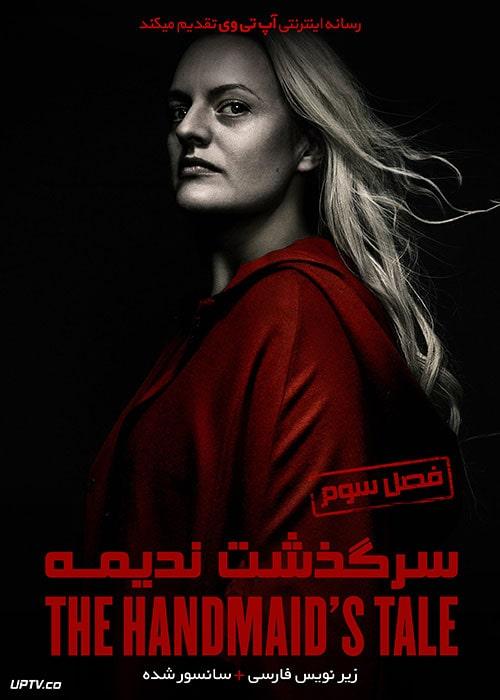 دانلود سریال سرگذشت ندیمه The Handmaids Tale فصل سوم با دوبله فارسی