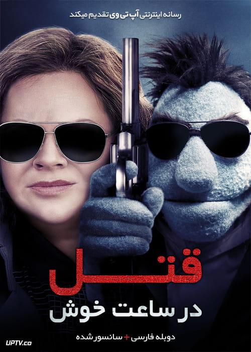 دانلود فیلم The Happytime Murders 2018 قتل در ساعات خوش با دوبله فارسی