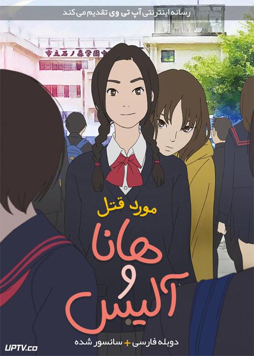 دانلود انیمیشن مورد قتل هانا و آلیس The Murder Case of Hana & Alice 2015 دوبله فارسی