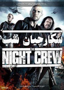 دانلود فیلم The Night Crew 2015 شکارچیان شب با دوبله فارسی