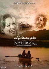 دانلود فیلم The Notebook 2004 دفترچه خاطرات با دوبله فارسی
