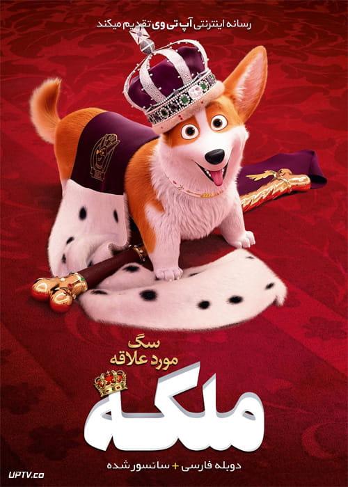 دانلود انیمیشن سگ مورد علاقه ملکه The Queens Corgi 2019 دوبله فارسی
