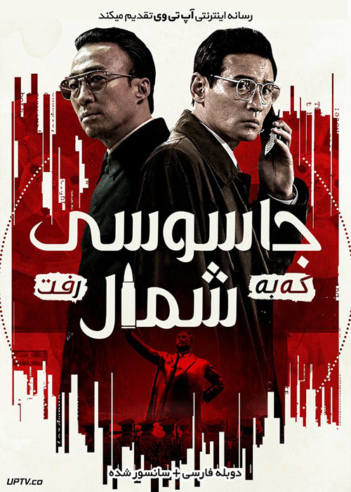 دانلود فیلم The Spy Gone North 2018 جاسوسی که به شمال رفت با دوبله فارسی