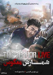 دانلود فیلم The Terror Live 2013 شمارش معکوس مرگ با زیرنویس فارسی