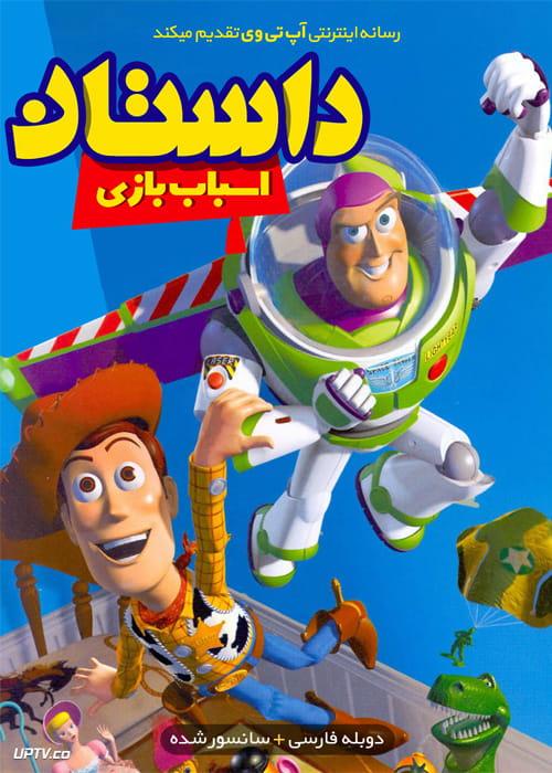 دانلود انیمیشن داستان اسباب بازی Toy Story 1995 با دوبله فارسی