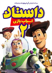 دانلود انیمیشن داستان اسباب بازی 2 Toy Story 2 1999 با دوبله فارسی
