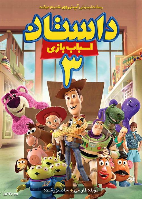 دانلود انیمیشن داستان اسباب بازی 3 Toy Story 3 2010 با دوبله فارسی