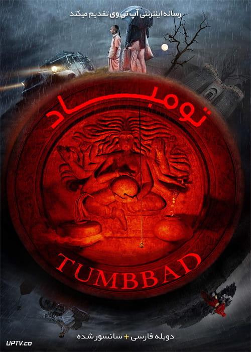 دانلود فیلم Tumbbad 2018 تومباد با دوبله فارسی