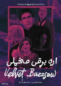 دانلود فیلم Velvet Buzzsaw 2019 اره برقی مخملی با دوبله فارسی