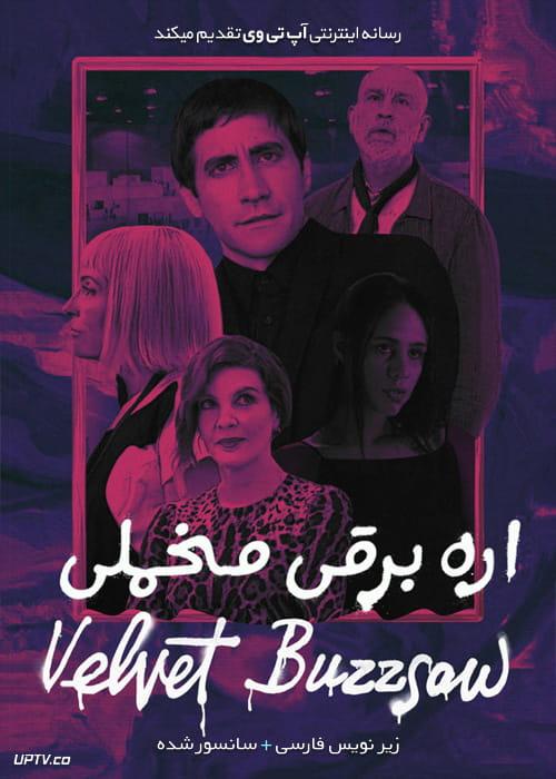 دانلود فیلم Velvet Buzzsaw 2019 اره برقی مخملی با زیرنویس فارسی