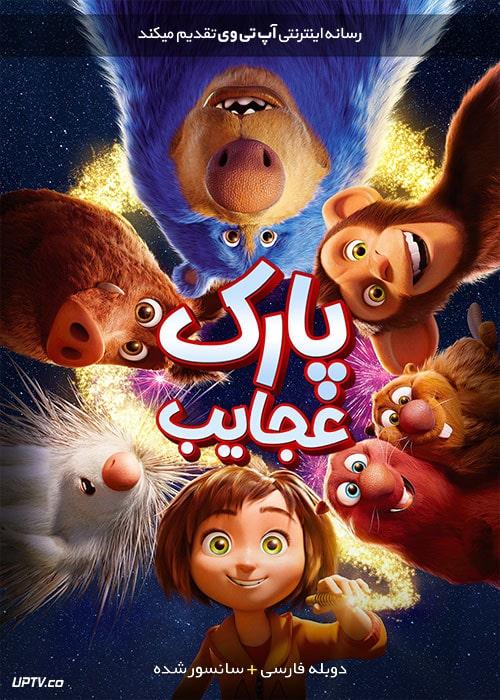 دانلود انیمیشن پارک عجایب Wonder Park 2019 دوبله فارسی