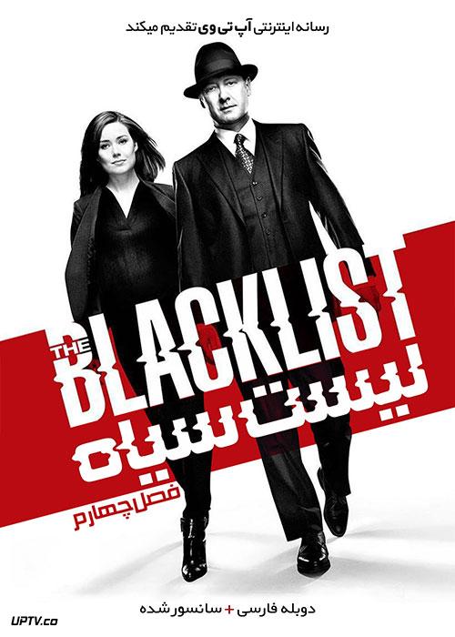 دانلود سریال The Blacklist لیست سیاه فصل چهارم با دوبله فارسی