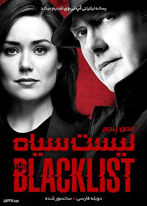 دانلود سریال The Blacklist لیست سیاه فصل پنجم با دوبله فارسی