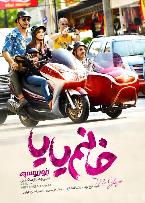 دانلود فیلم خانم یایا با کیفیت 4K و لینک مستقیم