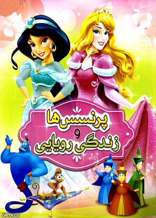 دانلود انیمیشن پرنسس ها و زندگی رویایی با دوبله فارسی