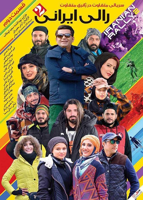 دانلود سریال رالی ایرانی با کیفیت Full HD و لینک مستقیم