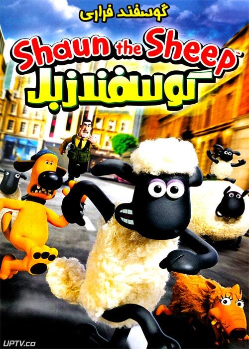 دانلود انیمیشن گوسفند زبل فراری با دوبله فارسی