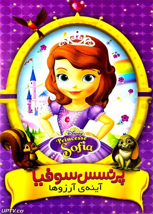 دانلود انیمیشن پرنسس سوفیا آینه آرزوها با دوبله فارسی