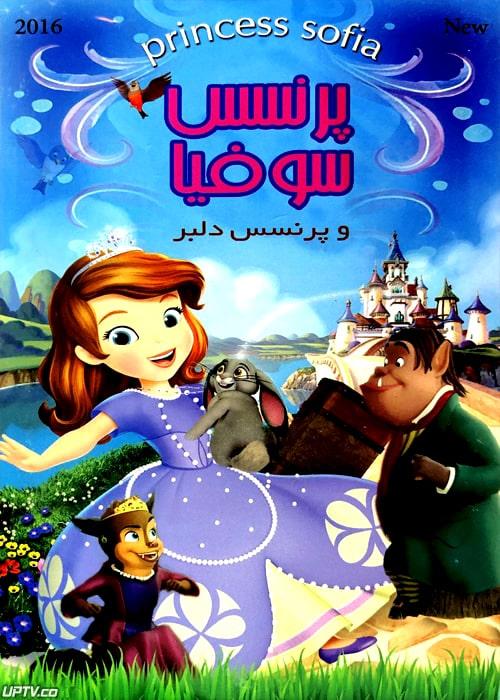 دانلود انیمیشن پرنسس سوفیا و پرنسس دلبر با دوبله فارسی