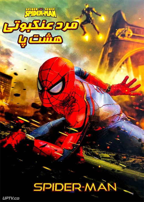 دانلود انیمیشن مرد عنکبوتی هشت پا با دوبله فارسی