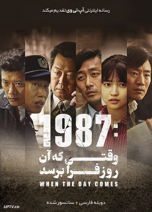 دانلود فیلم 1987 When the Day Comes 2017 وقتی که آن روز فرا برسد با دوبله فارسی