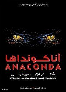 دانلود فیلم Anacondas The Hunt for the Blood Orchid 2004 آناکونداها شکار ارکیده خونین با دوبله فارسی