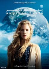 دانلود فیلم Another Earth 2011 زمینی دیگر با زیرنویس فارسی