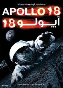 دانلود فیلم Apollo 18 2011 آپولو 18 با زیرنویس فارسی