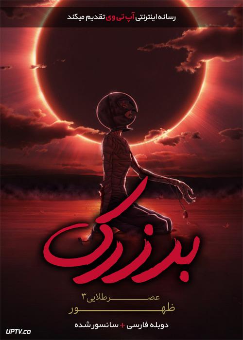 دانلود انیمیشن برزرک عصر طلایی ۳ ظهور دوبله فارسی
