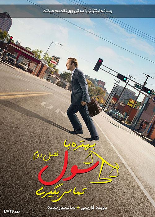 دانلود سریال Better Call Saul بهتره با سول تماس بگیری با دوبله فارسی