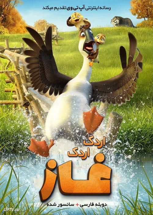 دانلود انیمیشن اردک اردک غاز Duck Duck Goose 2018 با دوبله فارسی