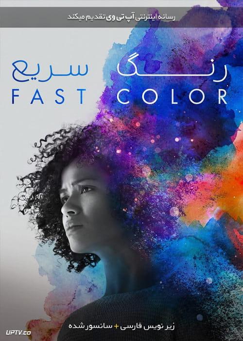 دانلود فیلم Fast Color 2018 رنگ سریع با زیرنویس فارسی