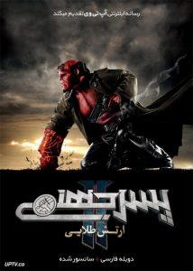 دانلود فیلم Hellboy II The Golden Army 2008 پسر جهنمی 2 ارتش طلایی با دوبله فارسی