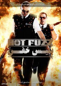 دانلود فیلم Hot Fuzz 2007 پلیس خفن با دوبله فارسی