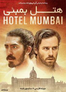 دانلود فیلم Hotel Mumbai 2018 هتل بمبئی با دوبله فارسی