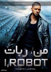 دانلود فیلم I Robot 2004 من ربات با دوبله فارسی