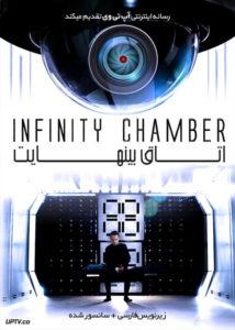 دانلود فیلم Infinity Chamber 2016 اتاق بی نهایت با زیرنویس فارسی