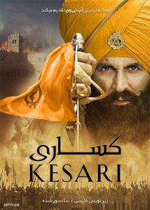 دانلود فیلم Kesari 2019 کساری با زیرنویس فارسی