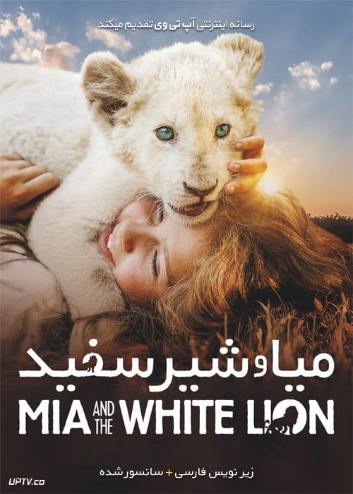 دانلود فیلم Mia and the White Lion 2018 میا و شیر سفید با زیرنویس فارسی