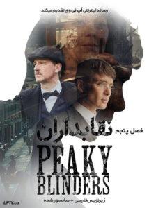 دانلود سریال Peaky Blinders نقابداران فصل پنجم