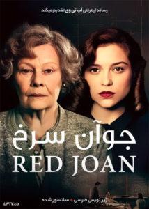 دانلود فیلم Red Joan 2018 جوآن سرخ با زیرنویس فارسی