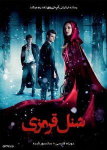 دانلود فیلم Red Riding Hood 2011 شنل قرمزی با دوبله فارسی