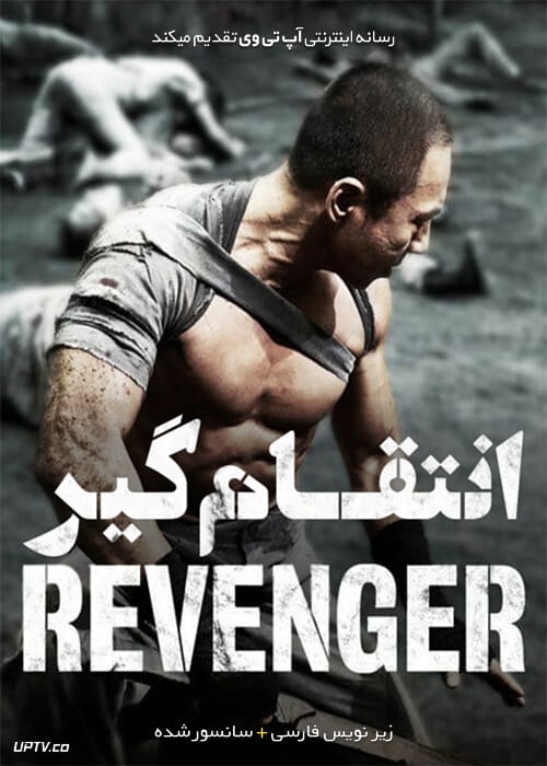 دانلود فیلم Revenger 2018 انتقام گیر با زیرنویس فارسی
