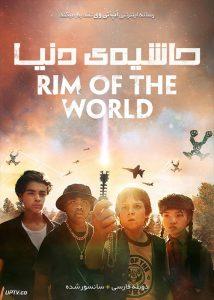 دانلود فیلم Rim of the World 2019 حاشیه دنیا با دوبله فارسی