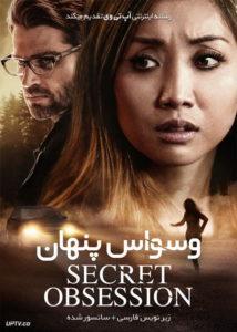 دانلود فیلم Secret Obsession 2019 وسواس پنهان با زیرنویس فارسی