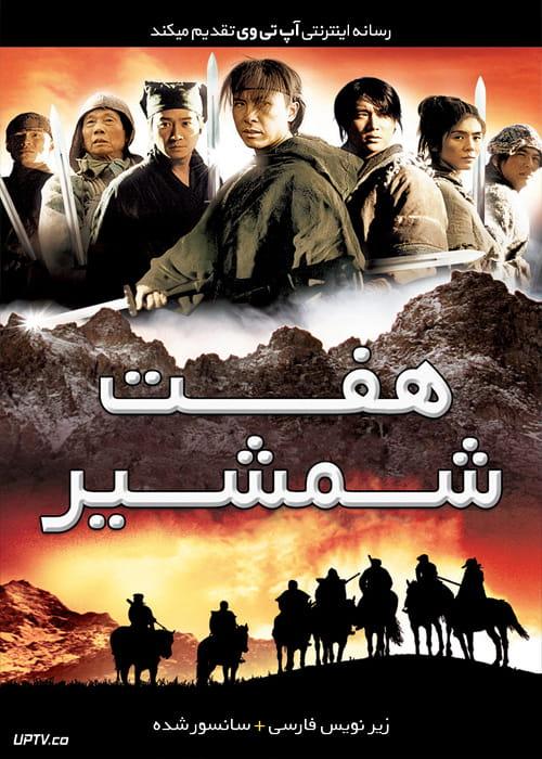 دانلود فیلم Seven Swords 2005 هفت شمشیر با زیرنویس فارسی